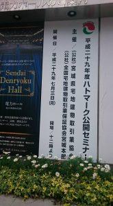 会場となった仙台「電力ホール」