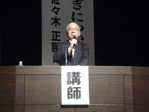 宮城県宅建協会・佐々木会長の後に講演した弊社代表の斉子