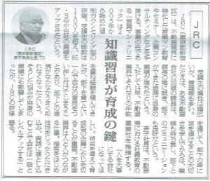2018.04.02 全国賃貸住宅新聞記事(記事拡大)