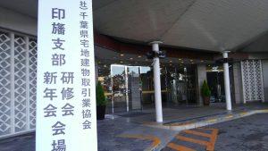 会場の成田ビューホテル。千葉県内の7市から会員が集う。