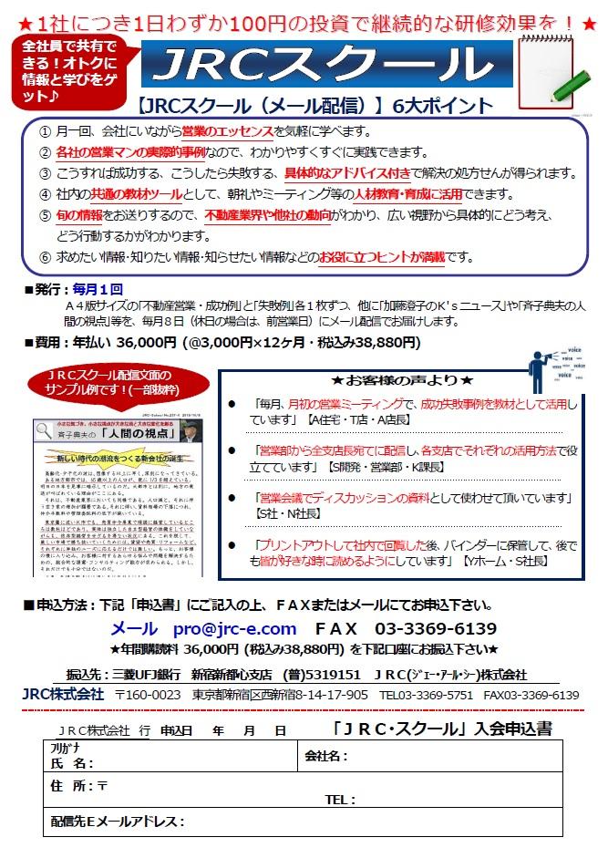 JRCスクール2018