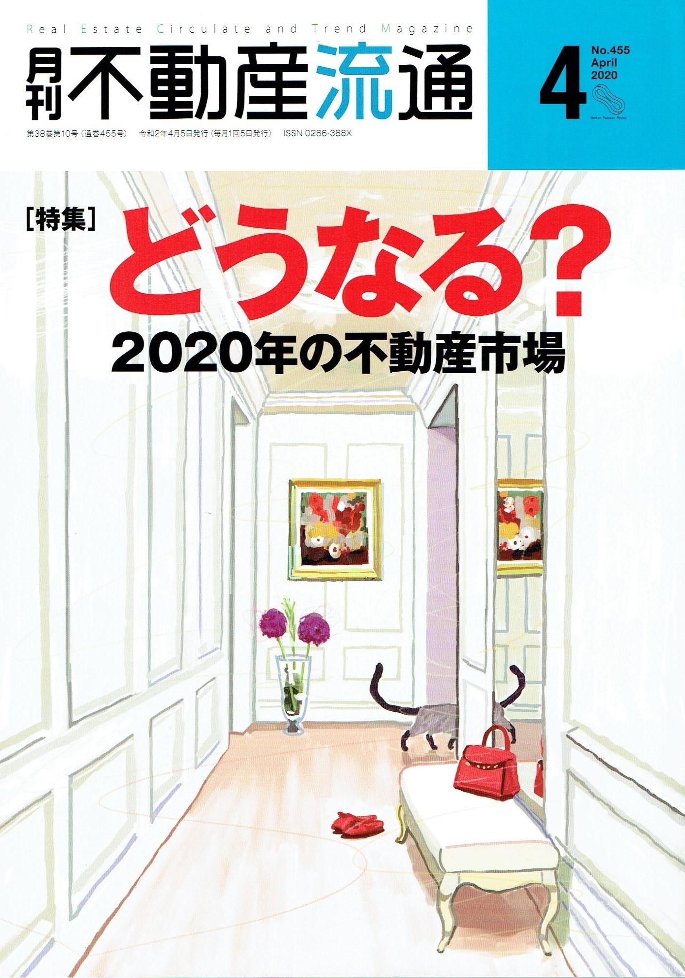 月刊不動産流通4月号表紙 20200304