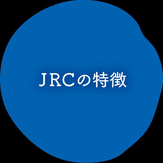 JRCの特徴